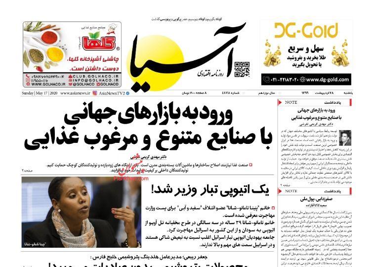 عناوین اخبار روزنامه آسیا در روز یکشنبه ۲۸ ارديبهشت