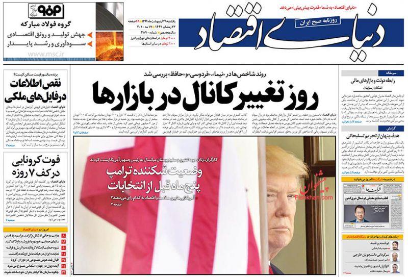 عناوین اخبار روزنامه دنیای اقتصاد در روز یکشنبه ۲۸ ارديبهشت