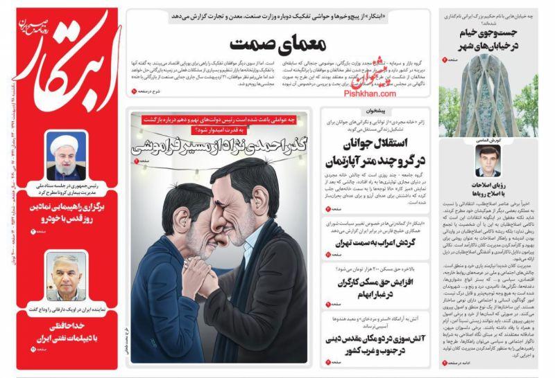 عناوین اخبار روزنامه ابتکار در روز یکشنبه ۲۸ ارديبهشت