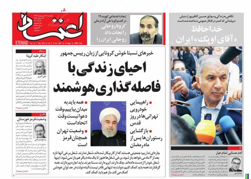 عناوین اخبار روزنامه اعتماد در روز یکشنبه ۲۸ ارديبهشت