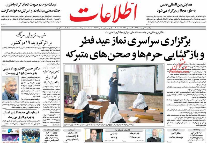 عناوین اخبار روزنامه اطلاعات در روز یکشنبه ۲۸ ارديبهشت