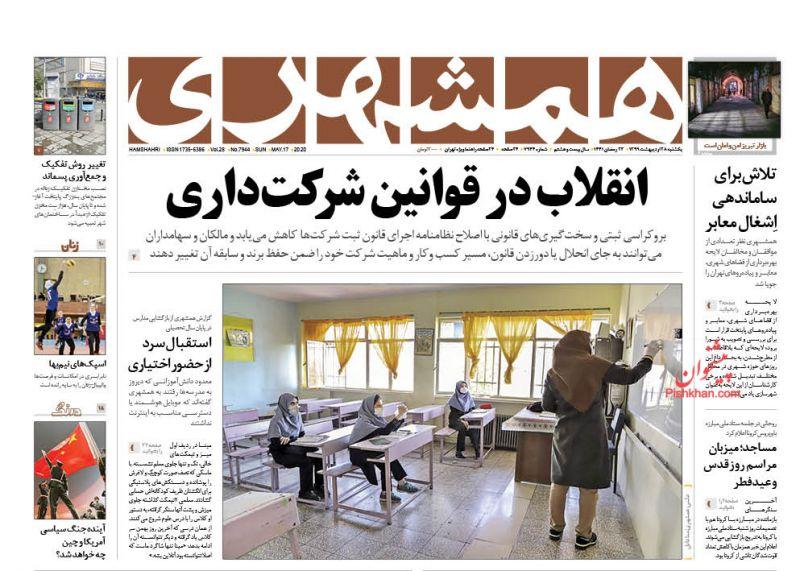 عناوین اخبار روزنامه همشهری در روز یکشنبه ۲۸ ارديبهشت