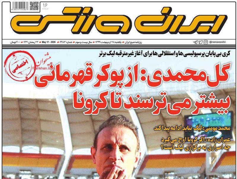 عناوین اخبار روزنامه ایران ورزشی در روز یکشنبه ۲۸ ارديبهشت