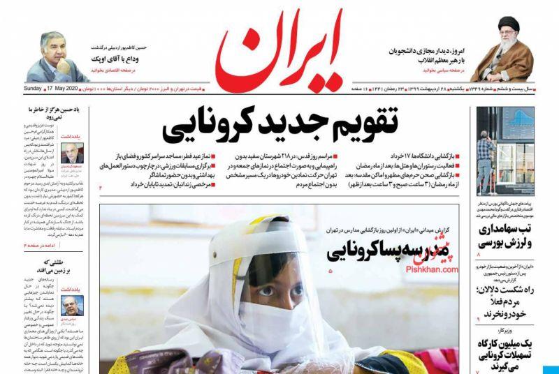 عناوین اخبار روزنامه ایران در روز یکشنبه ۲۸ ارديبهشت