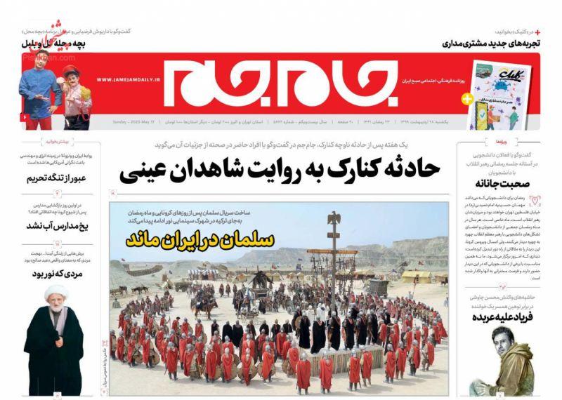عناوین اخبار روزنامه جام جم در روز یکشنبه ۲۸ ارديبهشت