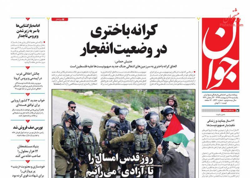 عناوین اخبار روزنامه جوان در روز یکشنبه ۲۸ ارديبهشت