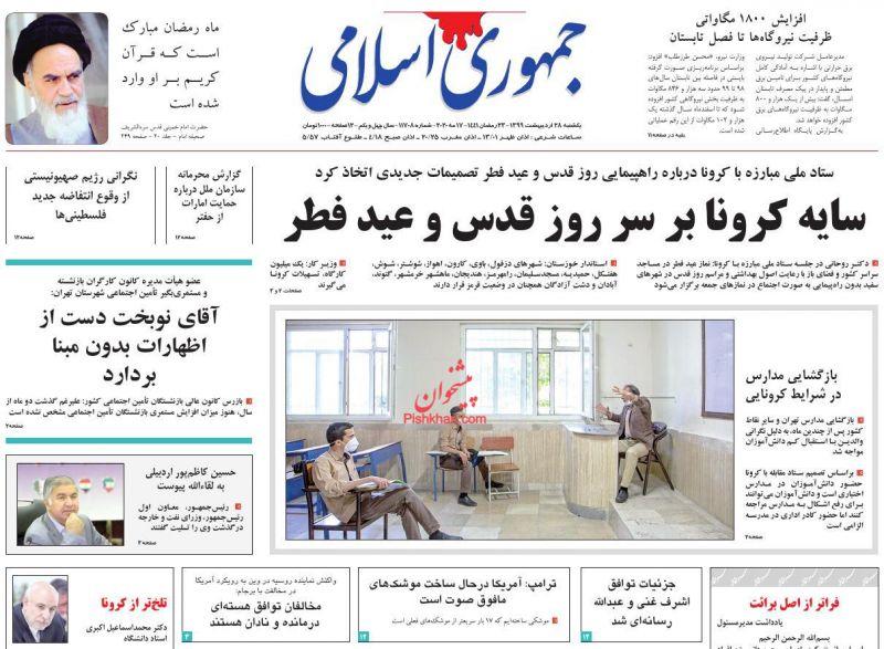 عناوین اخبار روزنامه جمهوری اسلامی در روز یکشنبه ۲۸ ارديبهشت