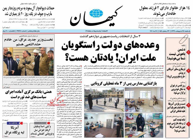 عناوین اخبار روزنامه کيهان در روز یکشنبه ۲۸ ارديبهشت