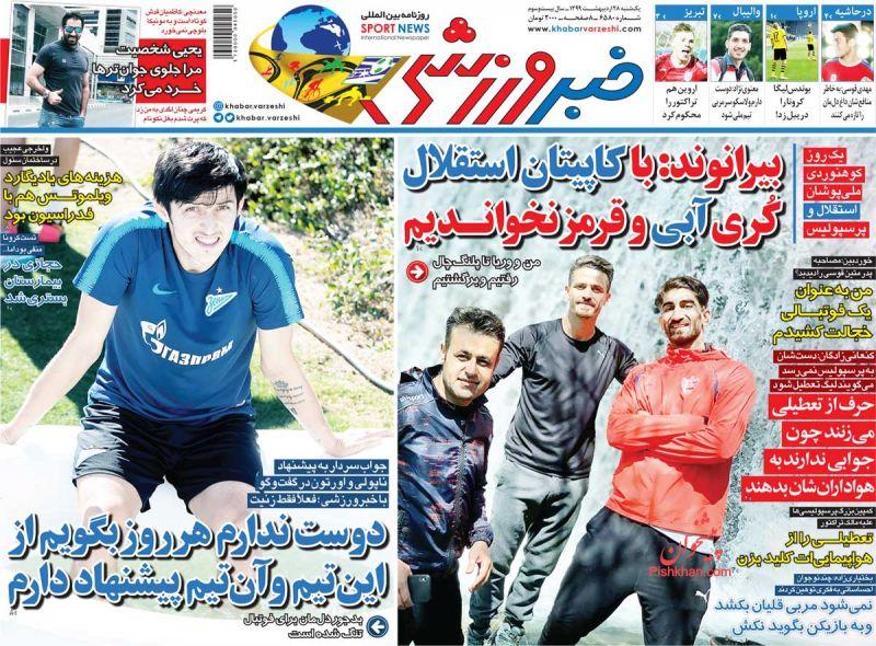 عناوین اخبار روزنامه خبر ورزشی در روز یکشنبه ۲۸ ارديبهشت