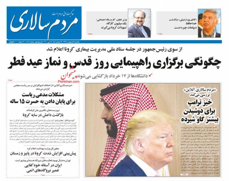 عناوین اخبار روزنامه مردم سالاری در روز یکشنبه ۲۸ ارديبهشت