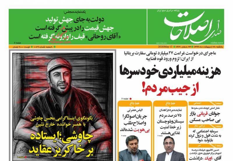 عناوین اخبار روزنامه صدای اصلاحات در روز یکشنبه ۲۸ ارديبهشت