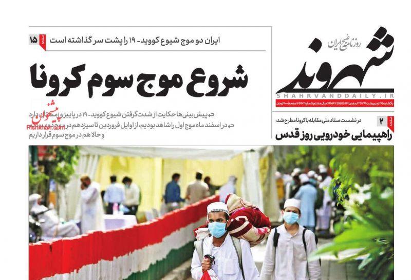 عناوین اخبار روزنامه شهروند در روز یکشنبه ۲۸ ارديبهشت