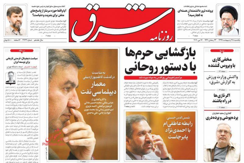 عناوین اخبار روزنامه شرق در روز یکشنبه ۲۸ ارديبهشت