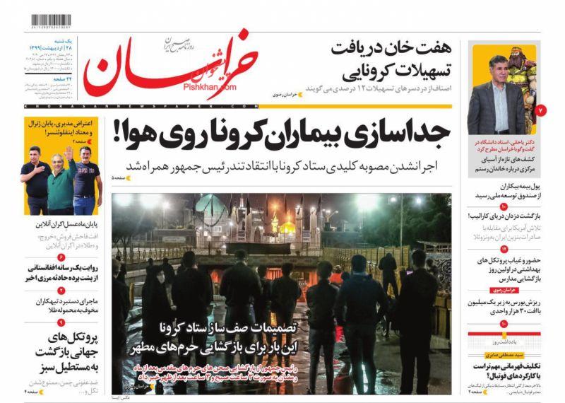 عناوین اخبار روزنامه خراسان در روز یکشنبه ۲۸ ارديبهشت