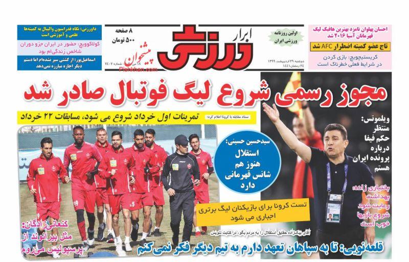 عناوین اخبار روزنامه ابرار ورزشى در روز دوشنبه ۲۹ ارديبهشت