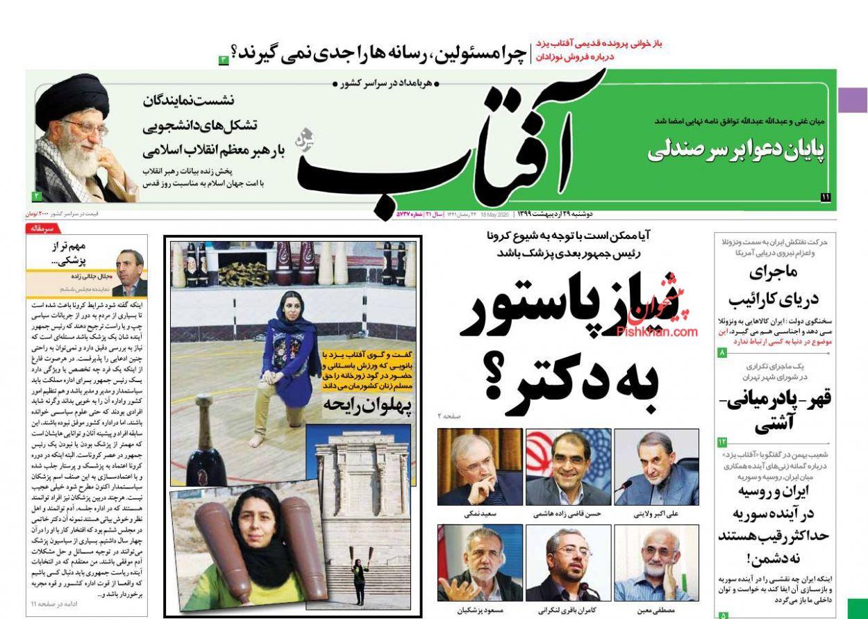 عناوین اخبار روزنامه آفتاب یزد در روز دوشنبه ۲۹ ارديبهشت