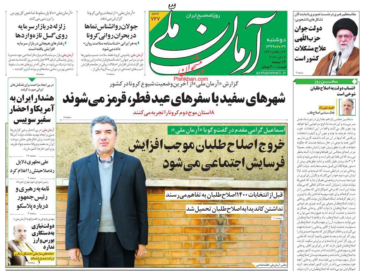 عناوین اخبار روزنامه آرمان ملی در روز دوشنبه ۲۹ ارديبهشت