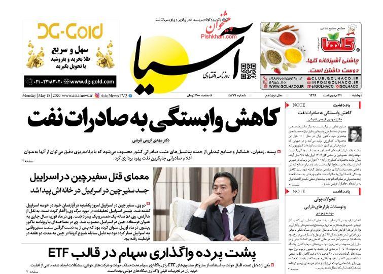 عناوین اخبار روزنامه آسیا در روز دوشنبه ۲۹ ارديبهشت