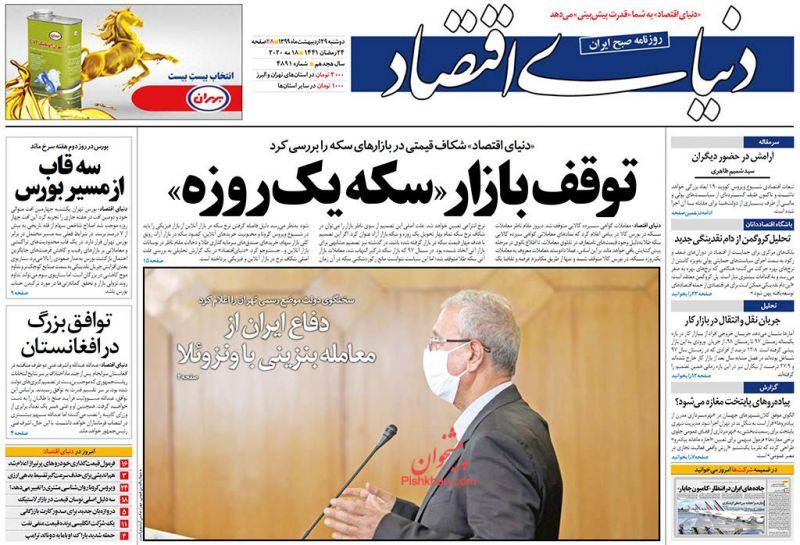عناوین اخبار روزنامه دنیای اقتصاد در روز دوشنبه ۲۹ ارديبهشت