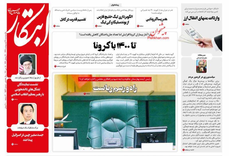 عناوین اخبار روزنامه ابتکار در روز دوشنبه ۲۹ ارديبهشت