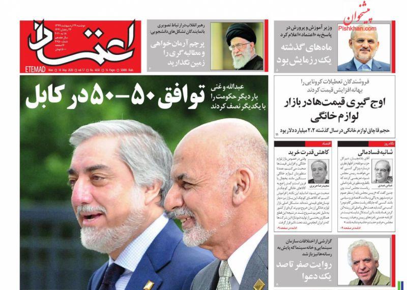 عناوین اخبار روزنامه اعتماد در روز دوشنبه ۲۹ ارديبهشت