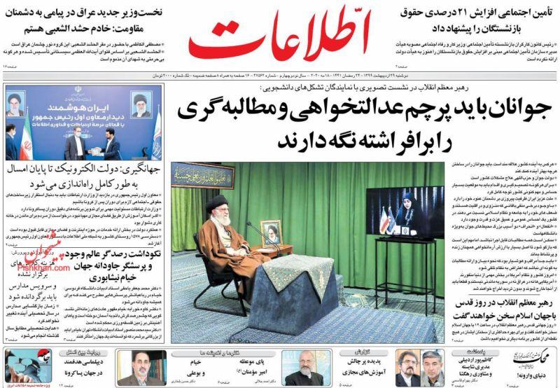 عناوین اخبار روزنامه اطلاعات در روز دوشنبه ۲۹ ارديبهشت