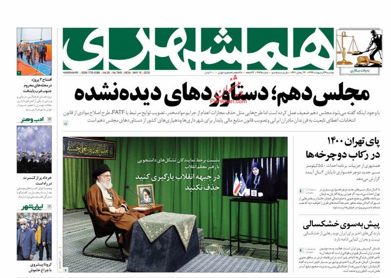 عناوین اخبار روزنامه همشهری در روز دوشنبه ۲۹ ارديبهشت