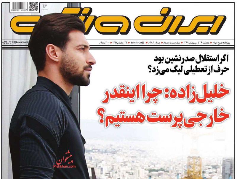 عناوین اخبار روزنامه ایران ورزشی در روز دوشنبه ۲۹ ارديبهشت