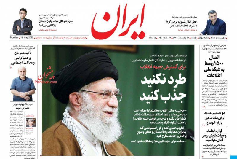 عناوین اخبار روزنامه ایران در روز دوشنبه ۲۹ ارديبهشت