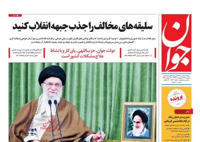 عناوین اخبار روزنامه جوان در روز دوشنبه ۲۹ ارديبهشت