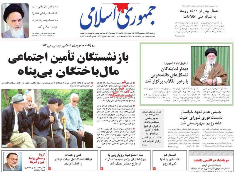 عناوین اخبار روزنامه جمهوری اسلامی در روز دوشنبه ۲۹ ارديبهشت