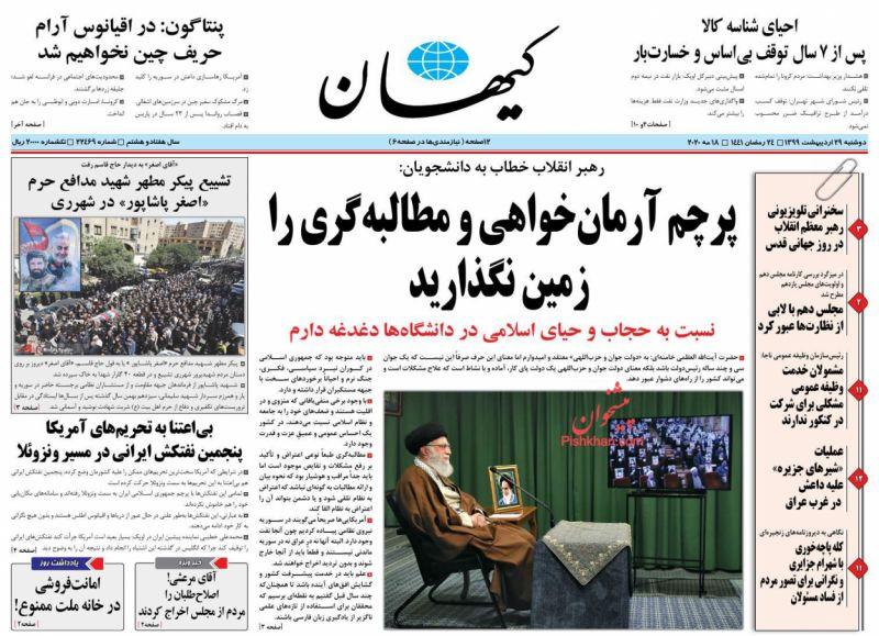عناوین اخبار روزنامه کيهان در روز دوشنبه ۲۹ ارديبهشت