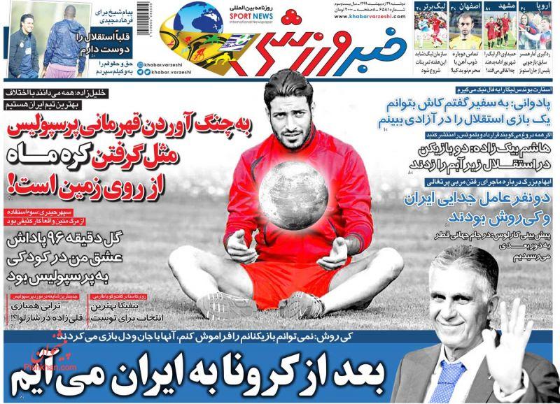 عناوین اخبار روزنامه خبر ورزشی در روز دوشنبه ۲۹ ارديبهشت