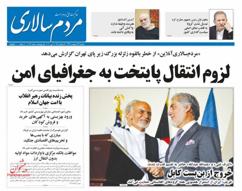عناوین اخبار روزنامه مردم سالاری در روز دوشنبه ۲۹ ارديبهشت