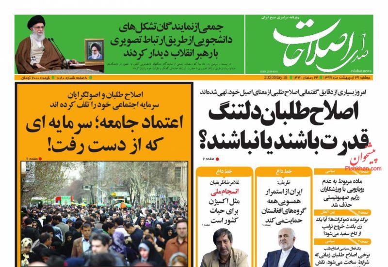 عناوین اخبار روزنامه صدای اصلاحات در روز دوشنبه ۲۹ ارديبهشت