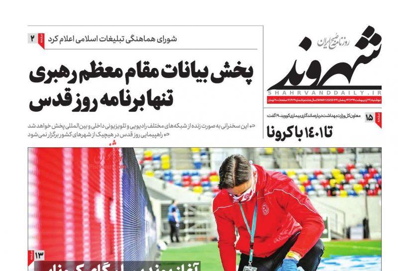 عناوین اخبار روزنامه شهروند در روز دوشنبه ۲۹ ارديبهشت