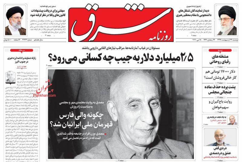 عناوین اخبار روزنامه شرق در روز دوشنبه ۲۹ ارديبهشت