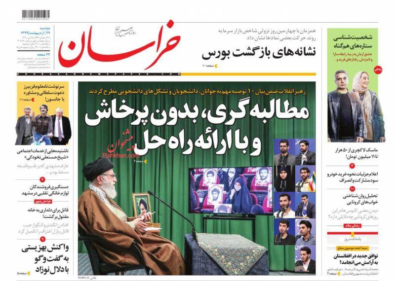 عناوین اخبار روزنامه خراسان در روز دوشنبه ۲۹ ارديبهشت