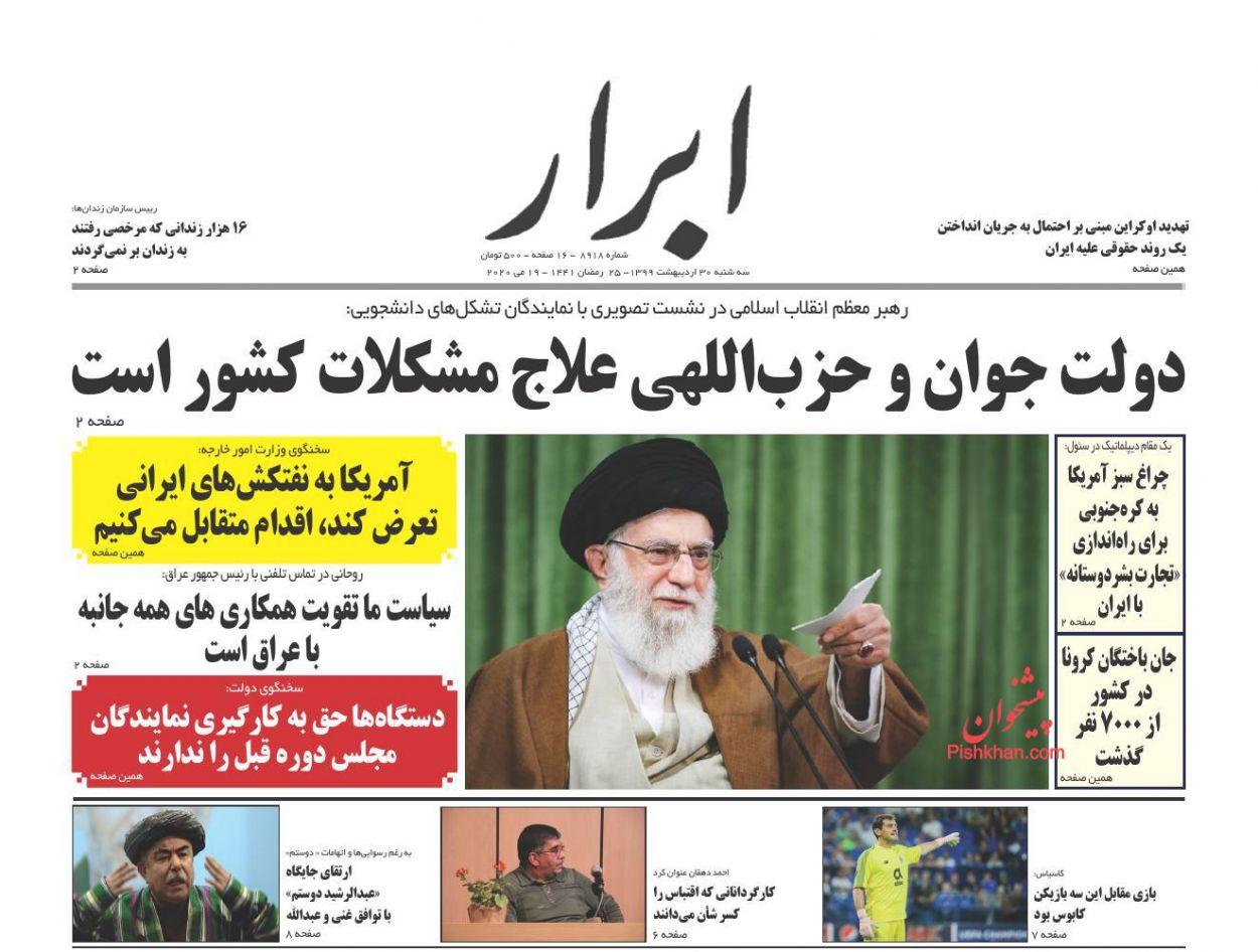 عناوین اخبار روزنامه ابرار در روز سهشنبه ۳۰ ارديبهشت