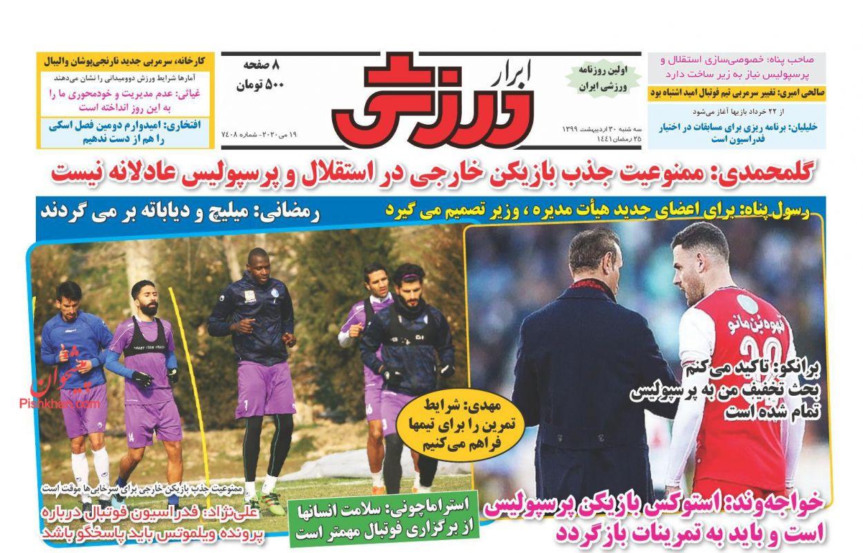 عناوین اخبار روزنامه ابرار ورزشى در روز سهشنبه ۳۰ ارديبهشت