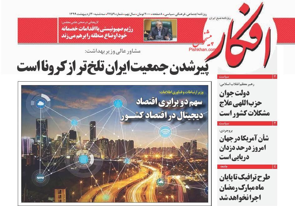عناوین اخبار روزنامه افکار در روز سهشنبه ۳۰ ارديبهشت