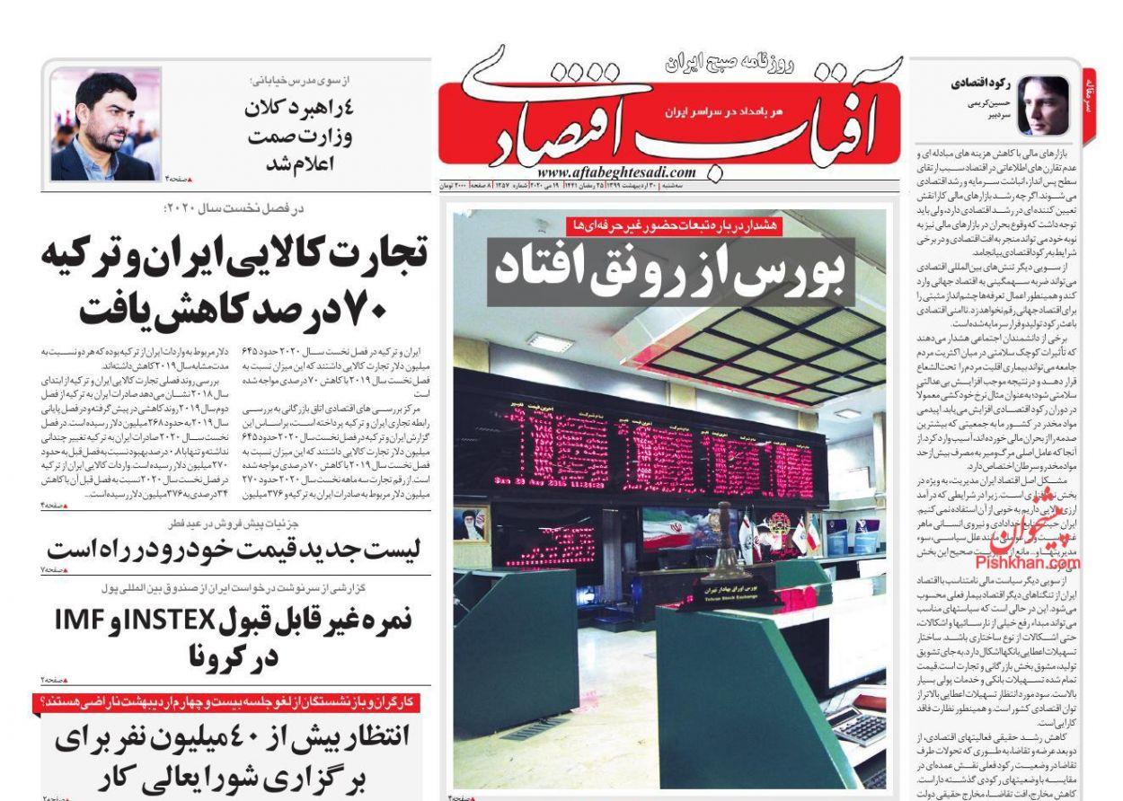 عناوین اخبار روزنامه آفتاب اقتصادی در روز سهشنبه ۳۰ ارديبهشت