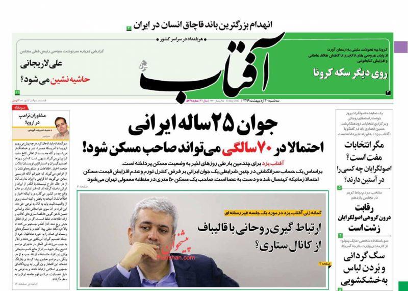 عناوین اخبار روزنامه آفتاب یزد در روز سهشنبه ۳۰ ارديبهشت