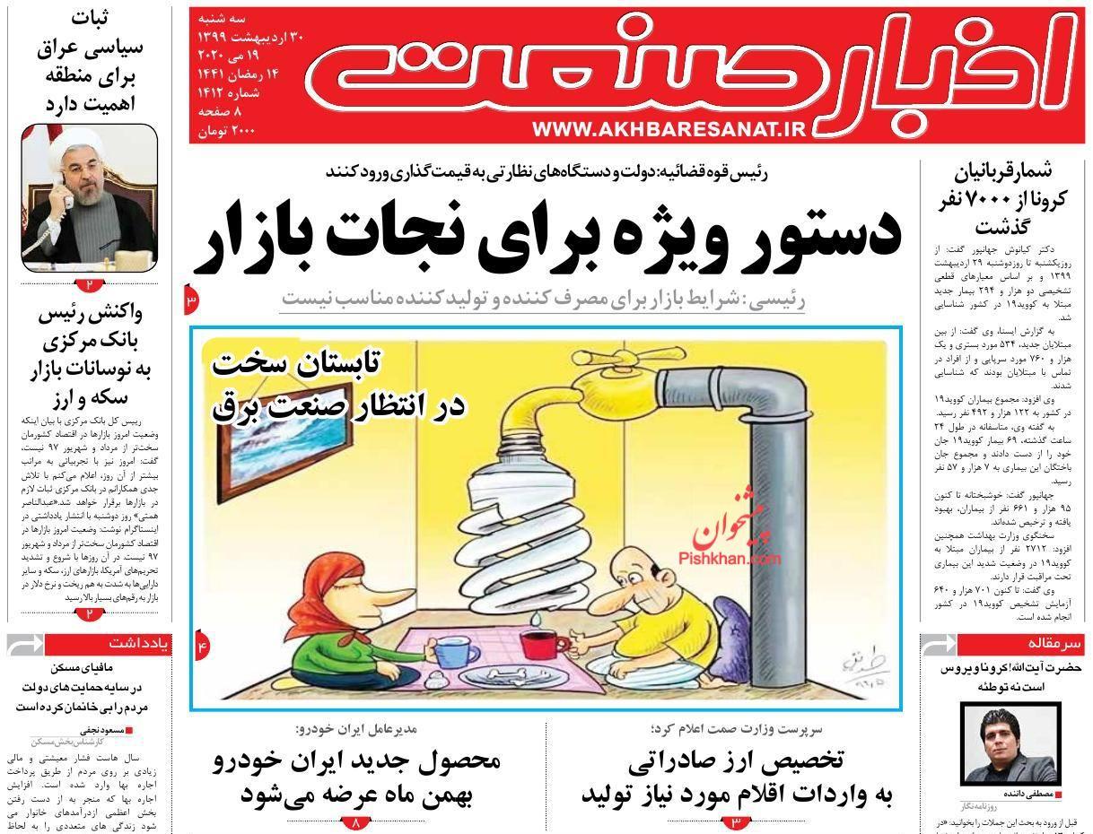 عناوین اخبار روزنامه اخبار صنعت در روز سهشنبه ۳۰ ارديبهشت