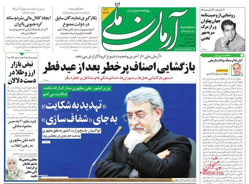 عناوین اخبار روزنامه آرمان ملی در روز سهشنبه ۳۰ ارديبهشت