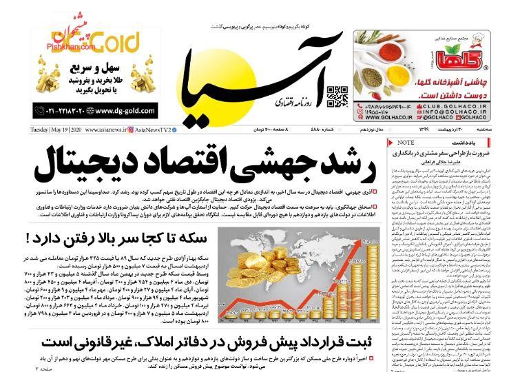 عناوین اخبار روزنامه آسیا در روز سهشنبه ۳۰ ارديبهشت