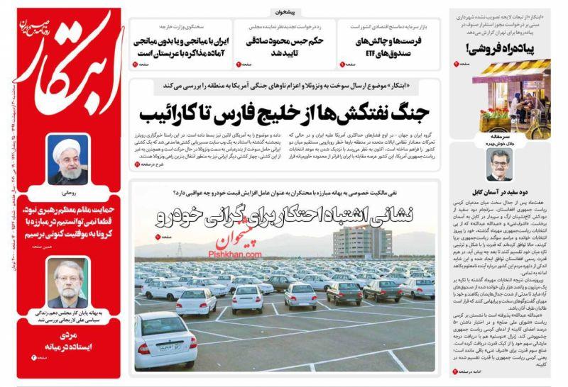 عناوین اخبار روزنامه ابتکار در روز سهشنبه ۳۰ ارديبهشت