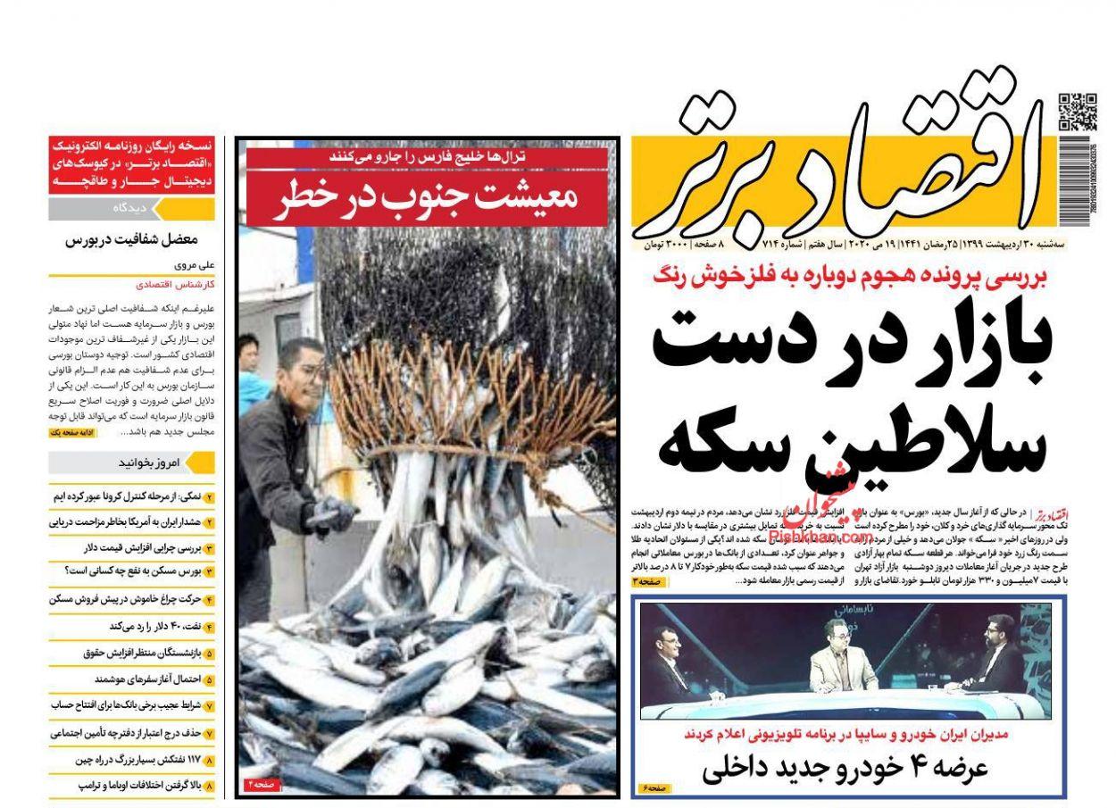 عناوین اخبار روزنامه اقتصاد برتر در روز سهشنبه ۳۰ ارديبهشت