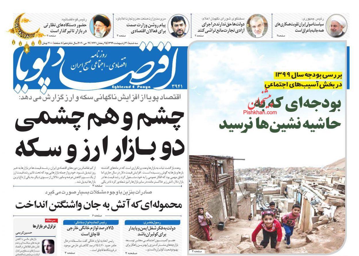 عناوین اخبار روزنامه اقتصاد پویا در روز سهشنبه ۳۰ ارديبهشت