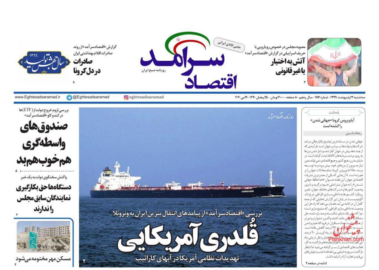 عناوین اخبار روزنامه اقتصاد سرآمد در روز سهشنبه ۳۰ ارديبهشت